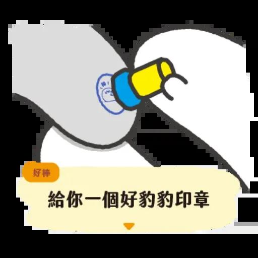 又豹 - Sticker 3