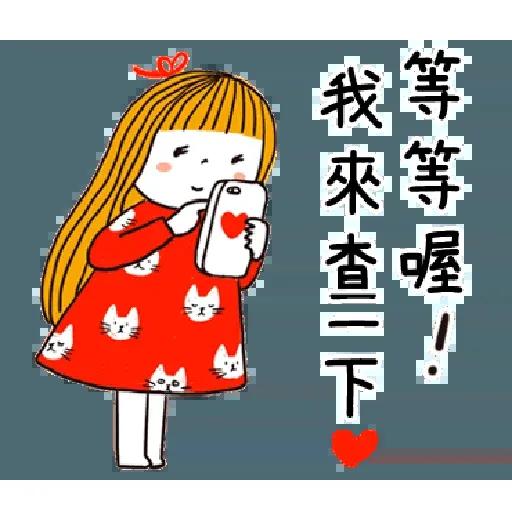神經大條的女孩 - Sticker 12