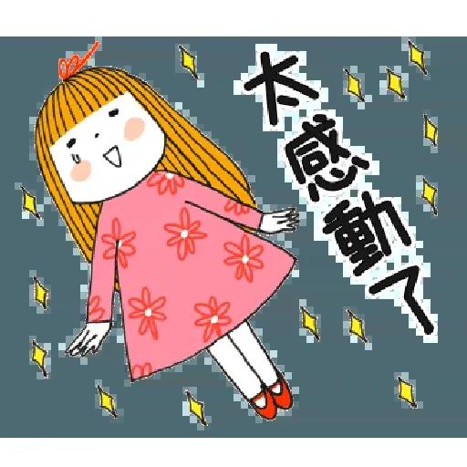 神經大條的女孩 - Sticker 10