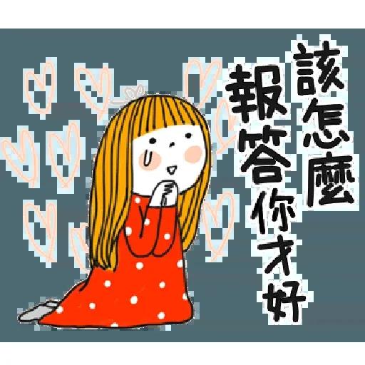 神經大條的女孩 - Sticker 8