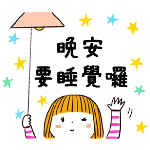 神經大條的女孩 - Sticker 2