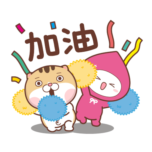 momo co × Dian Dian : we are so cute - Sticker 10