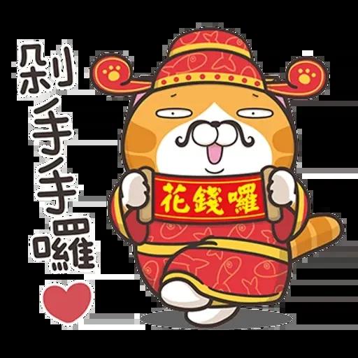 白爛貓特別篇☆賀新年☆ - Sticker 1