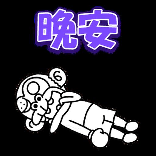 瘋狂的猴子  - Sticker 9