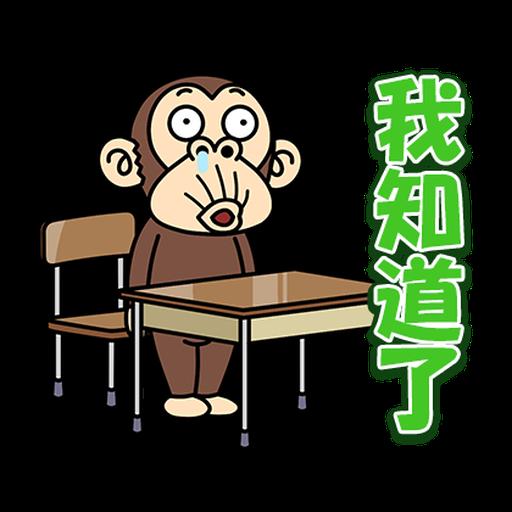 瘋狂的猴子  - Sticker 12