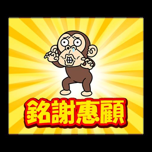 瘋狂的猴子  - Sticker 25