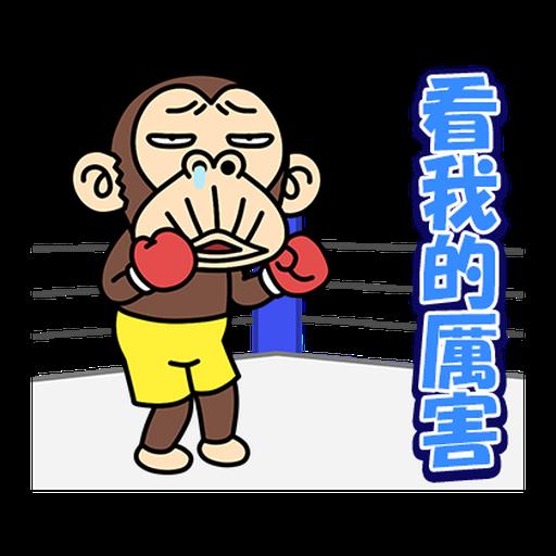 瘋狂的猴子  - Sticker 13