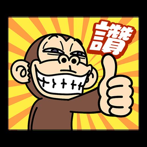 瘋狂的猴子  - Sticker 20