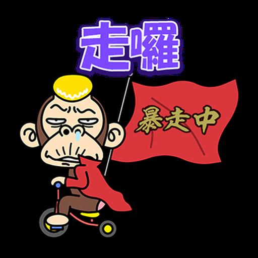 瘋狂的猴子  - Sticker 16