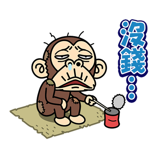 瘋狂的猴子  - Sticker 17
