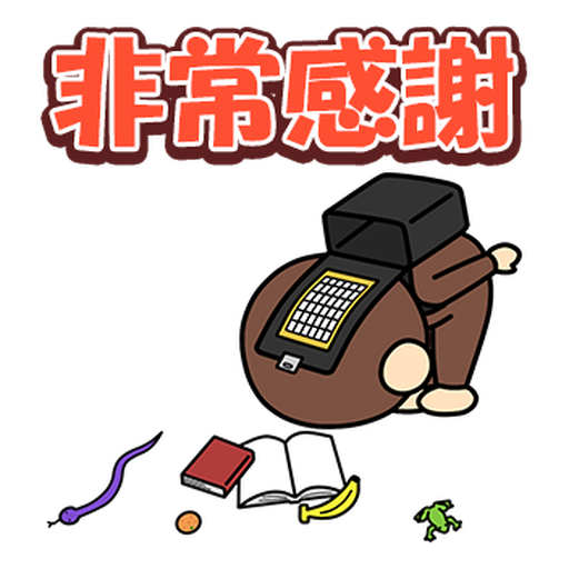 瘋狂的猴子  - Sticker 4