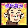 瘋狂的猴子  - Tray Sticker