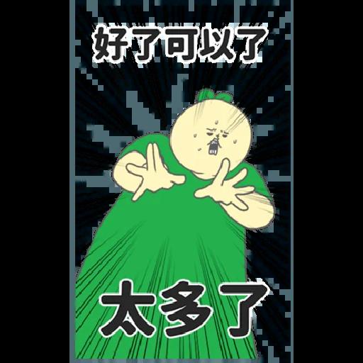 豆苗先生 vol. 9 - 我比較喜歡大的 - Sticker 20