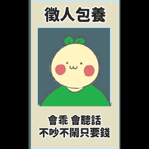 豆苗先生 vol. 9 - 我比較喜歡大的 - Sticker 4