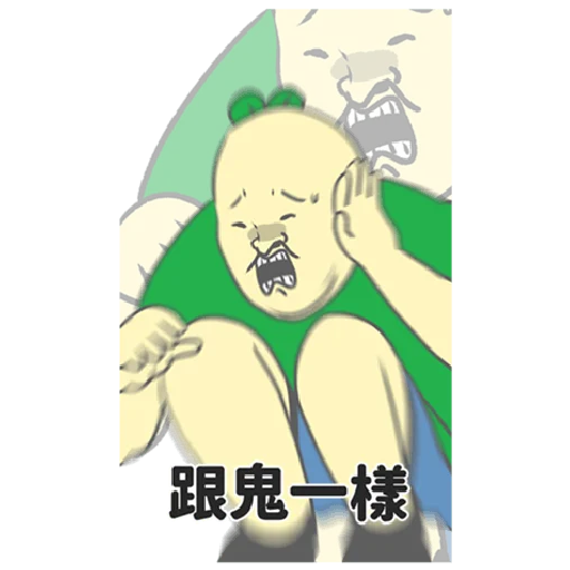 豆苗先生 vol. 9 - 我比較喜歡大的 - Sticker 10