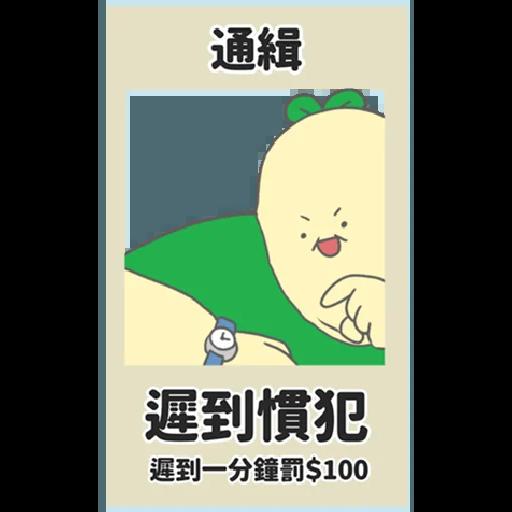豆苗先生 vol. 9 - 我比較喜歡大的 - Sticker 6