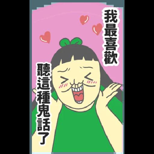 豆苗先生 vol. 9 - 我比較喜歡大的 - Sticker 2