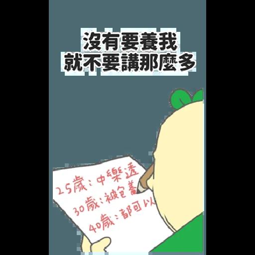 豆苗先生 vol. 9 - 我比較喜歡大的 - Sticker 14