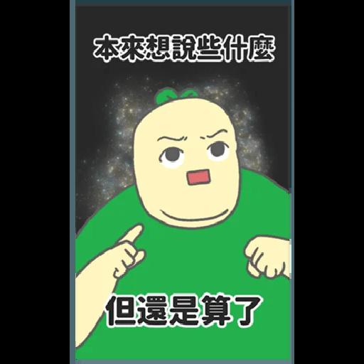豆苗先生 vol. 9 - 我比較喜歡大的 - Sticker 13