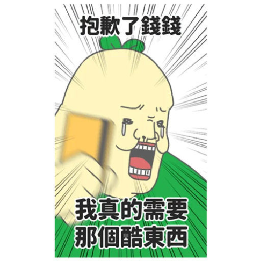 豆苗先生 vol. 9 - 我比較喜歡大的 - Tray Sticker