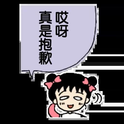 小丸子 - Sticker 27