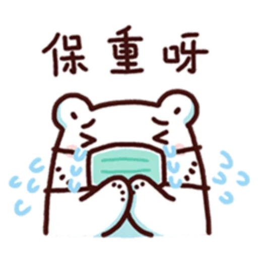 白白日記 Stay Safe - Sticker 10
