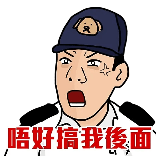 極醜惡 - Sticker 15