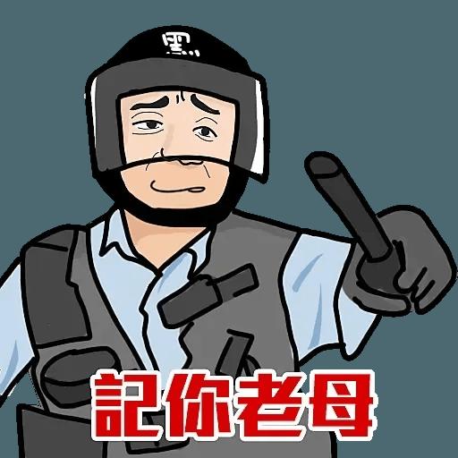 極醜惡 - Sticker 14
