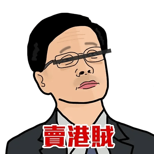 極醜惡 - Sticker 13