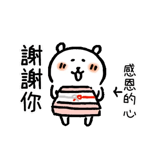 白熊22 - Sticker 15