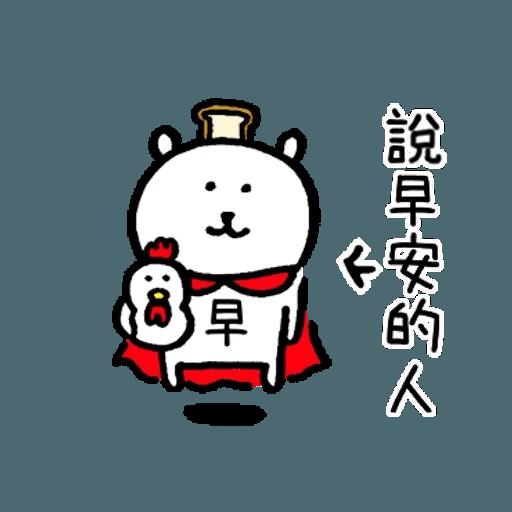 白熊22 - Sticker 8