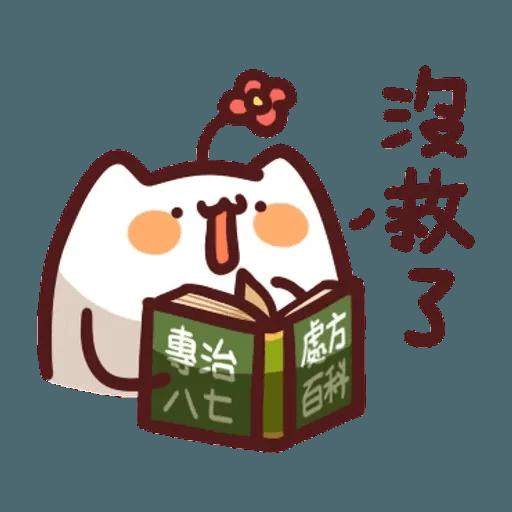倉鼠 5 - Sticker 6