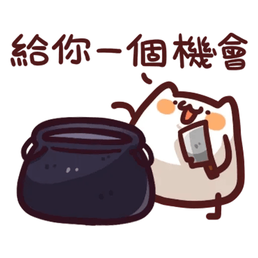 倉鼠 5 - Sticker 12