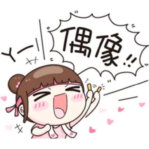 小资女 - Sticker 24