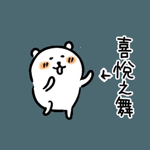 白熊 - Sticker 5