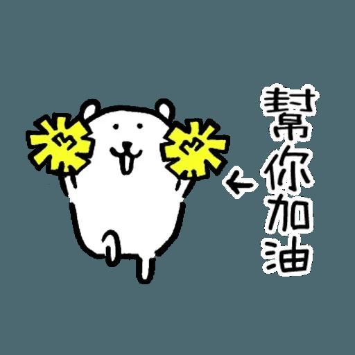 白熊 - Sticker 23