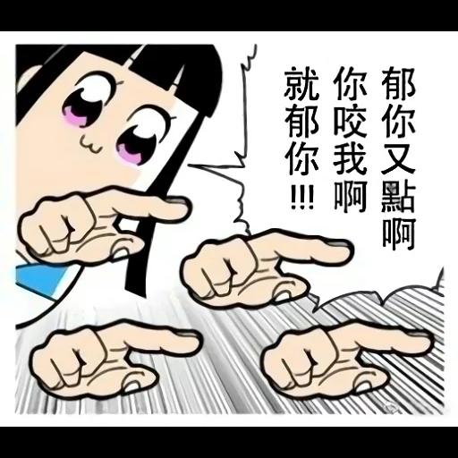 屌你 - Sticker 26
