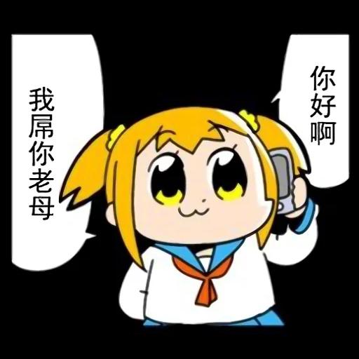 屌你 - Sticker 7