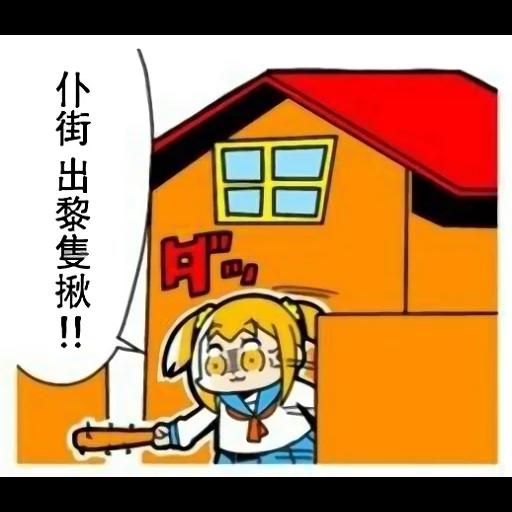 屌你 - Sticker 12