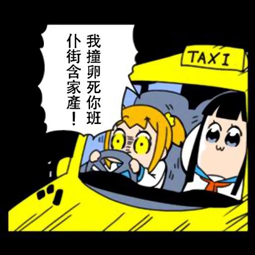 屌你 - Sticker 6