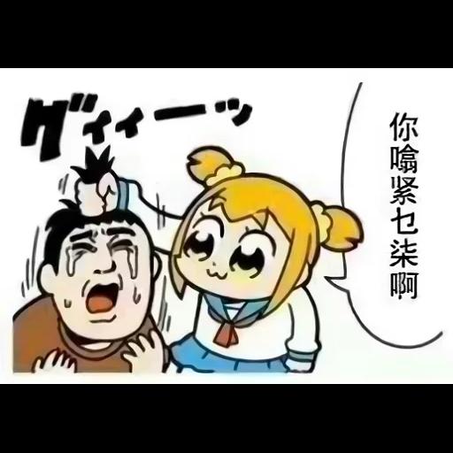 屌你 - Sticker 19
