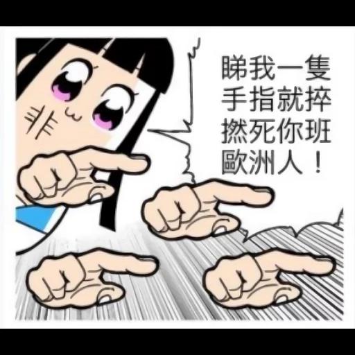 屌你 - Tray Sticker