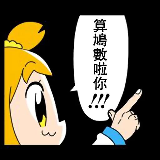 屌你 - Sticker 4