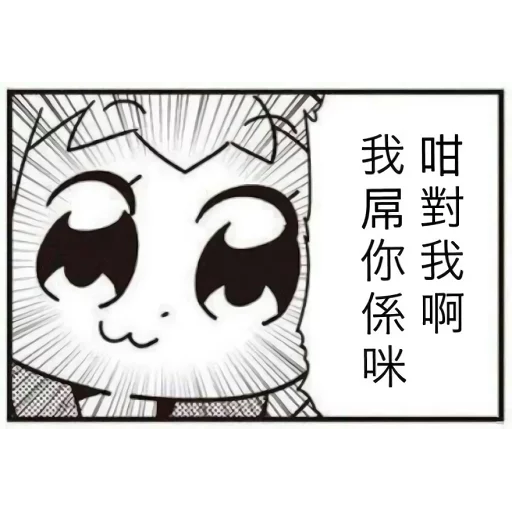 屌你 - Sticker 14