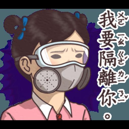 小學課本的逆襲5 - 激動真心話 - Sticker 30