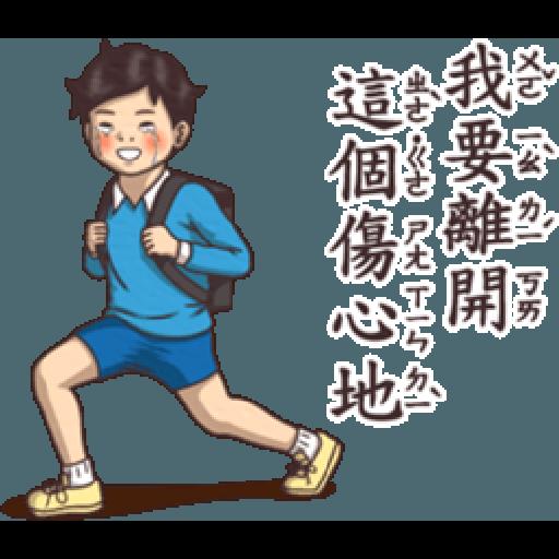 小學課本的逆襲5 - 激動真心話 - Sticker 20
