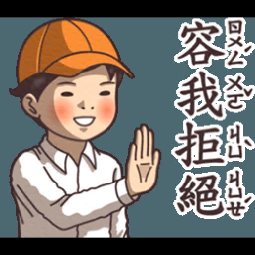 小學課本的逆襲5 - 激動真心話 - Sticker 23