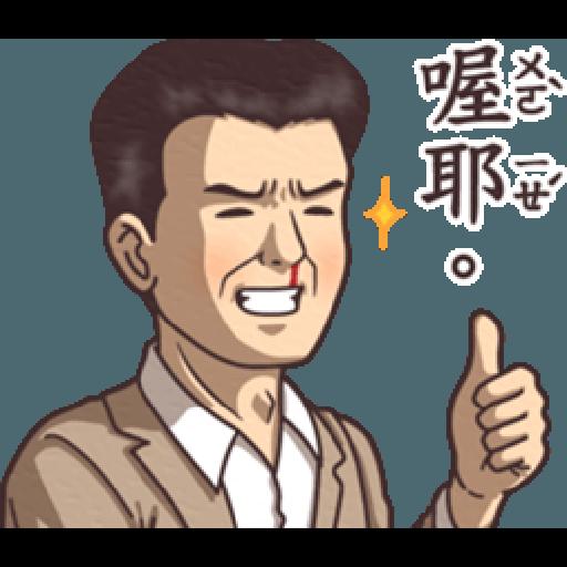 小學課本的逆襲5 - 激動真心話 - Sticker 18