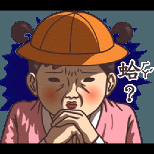 小學課本的逆襲5 - 激動真心話 - Sticker 17