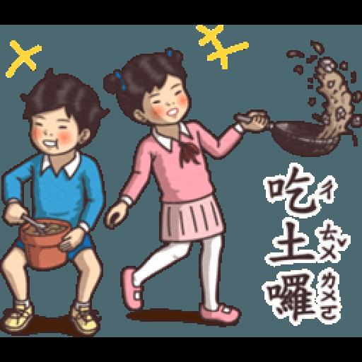小學課本的逆襲5 - 激動真心話 - Sticker 13